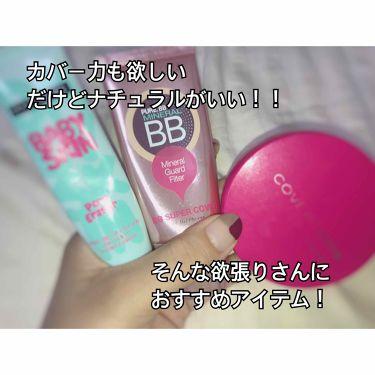 ピュアミネラル BB スーパー カバー/MAYBELLINE NEW YORK/化粧下地を使ったクチコミ(1枚目)