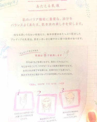 スパ・エ・メール モイスチュアライザー/プレディア/乳液を使ったクチコミ(2枚目)