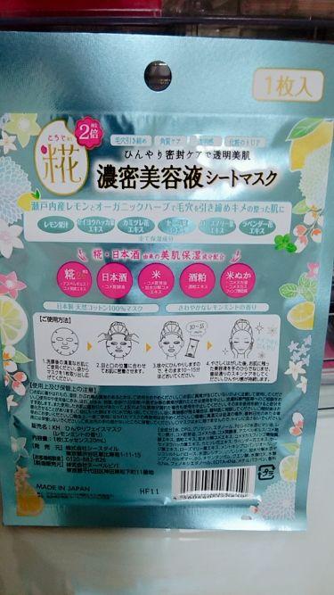 糀姫フェイスマスク/シースタイル/シートマスク・パックを使ったクチコミ(2枚目)