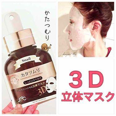 白ゆりさんの「SOC(センスオブケア)3D美容液フェイスマスク カタツムリ<シートマスク・パック>」を含むクチコミ