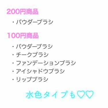 春姫 ファンデーションブラシ/DAISO/メイクブラシを使ったクチコミ(2枚目)