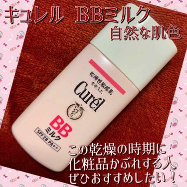 BBミルク/Curel/BBクリームを使ったクチコミ(1枚目)