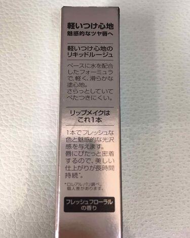 シャインカレス/ロレアル パリ/口紅を使ったクチコミ(2枚目)