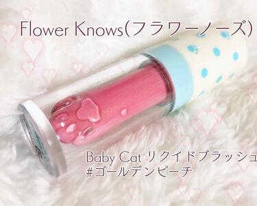 BABY CAT リクイドブラッシュ/FlowerKnows/ジェル・クリームチークを使ったクチコミ(1枚目)