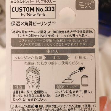 角質ピーリング/CUSTOM No.333 by New York/ピーリングを使ったクチコミ(8枚目)