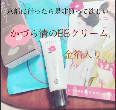 京舞妓・絹肌コスメ 椿のBBクリーム/かづら清/化粧下地を使ったクチコミ(1枚目)
