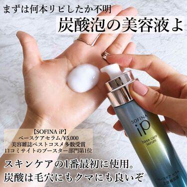 クロロゲン酸 美活飲料/SOFINA iP/ドリンクを使ったクチコミ(2枚目)