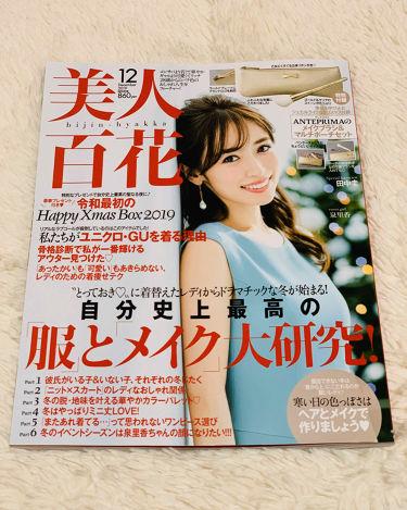 美人百花 2019年12月号/美人百花/雑誌を使ったクチコミ(4枚目)
