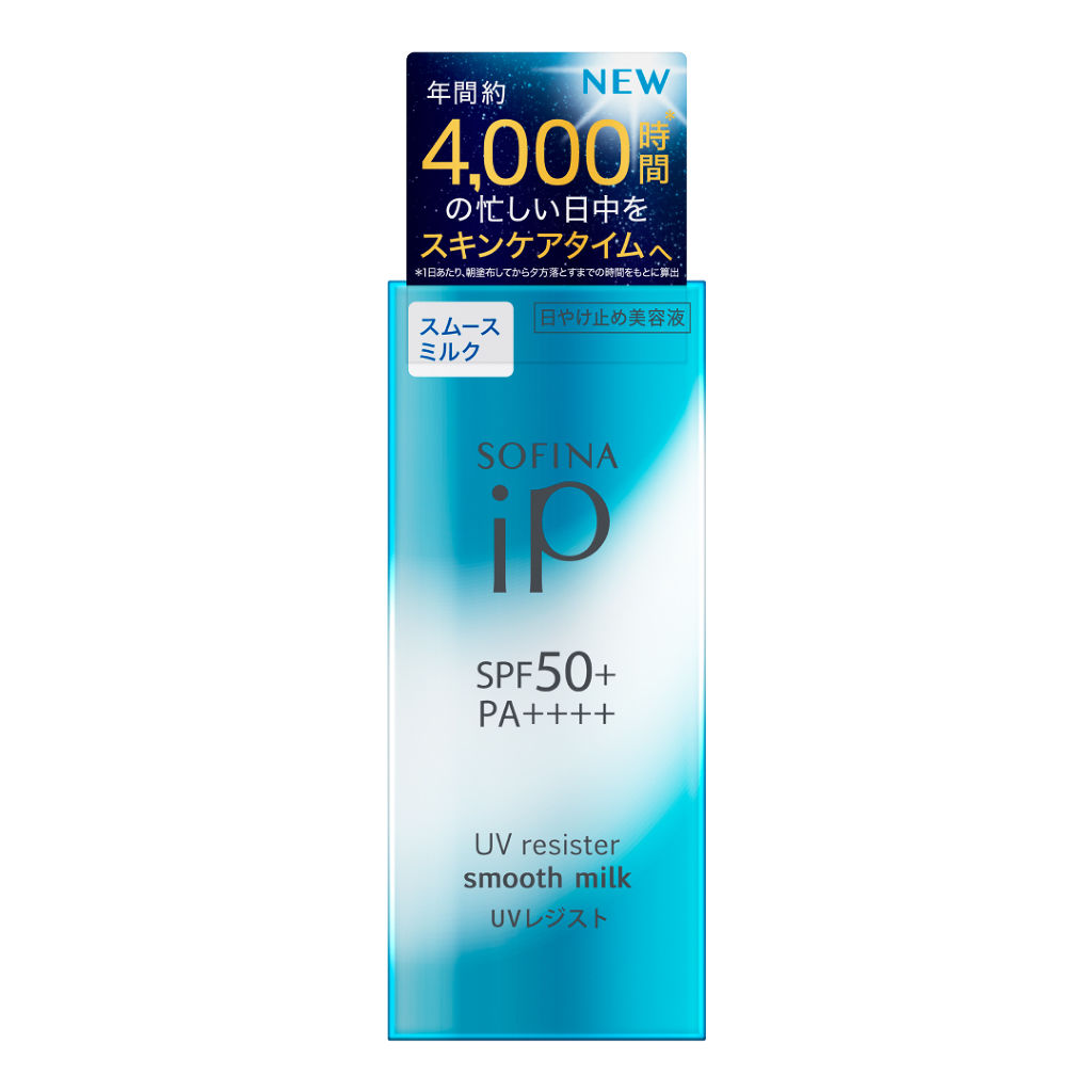 SOFINA iP UVレジスト スムースミルク SOFINA iP