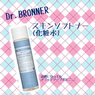 マジック スキンソフトナー(オリジナル)/ドクターブロナー/化粧水を使ったクチコミ(1枚目)