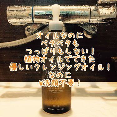 れんか💋さんの「セフィーヌRA-ATPビューティプロ クレンジングオイル<オイルクレンジング>」を含むクチコミ