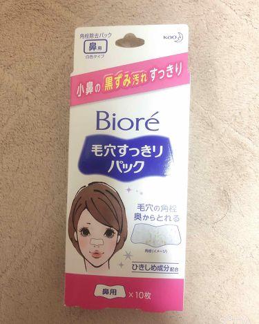 毛穴すっきりパック 鼻用 白色タイプ/ビオレ/シートマスク・パックを使ったクチコミ(1枚目)