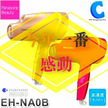 ヘアードライヤー ナノケア EH-NA0B/Panasonic/ヘアケアグッズを使ったクチコミ(1枚目)