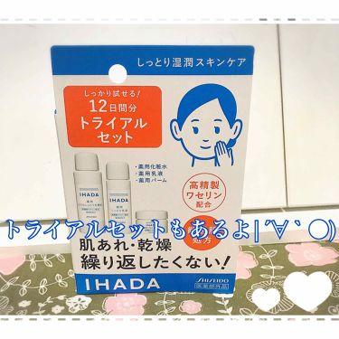 薬用ローション(とてもしっとり)/IHADA/化粧水を使ったクチコミ(2枚目)