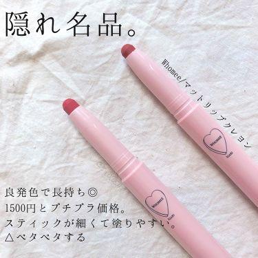 マットリップクレヨン/WHOMEE/口紅 by ぴこり