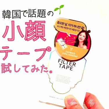 白ゆり@美容ブロガー on LIPS 「たった5秒!貼るだけで小顔になれると韓国で話題になっていたヨウ..」(1枚目)