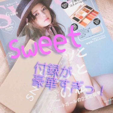 雑誌付録/SWEET/その他を使ったクチコミ(1枚目)