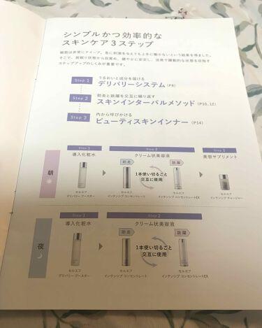 インテンシブ チャージャー/セルエフ/美肌サプリメントを使ったクチコミ(4枚目)
