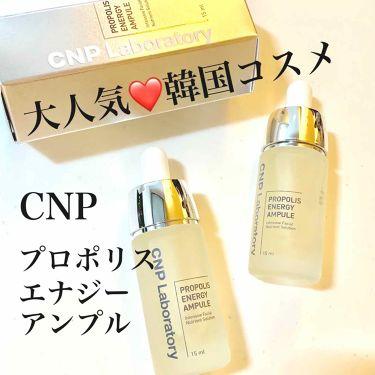 プロポリスエネルギーアンプル/CNP Laboratory/美容液 by misaki