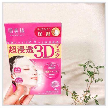 超浸透3Dマスクエイジングケア (保湿)/肌美精/シートマスク・パックを使ったクチコミ(1枚目)