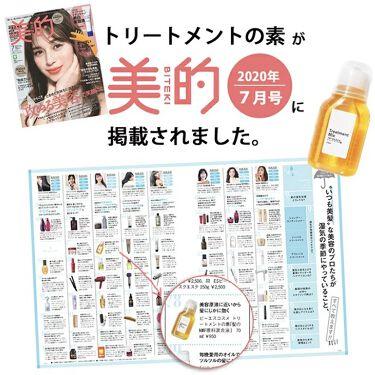 髪のNMF原料混合液/手作り化粧品工房 BS-COSME/アウトバストリートメントを使ったクチコミ(2枚目)