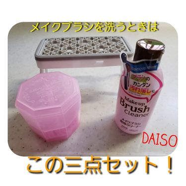 メイクブラシクリーナー/DAISO/その他を使ったクチコミ(1枚目)