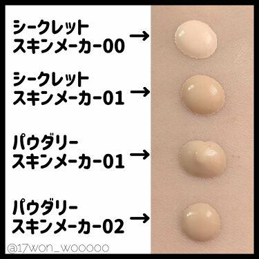 シークレットスキンメイカーゼロ(リキッド)/KATE/リキッドファンデーションを使ったクチコミ(4枚目)