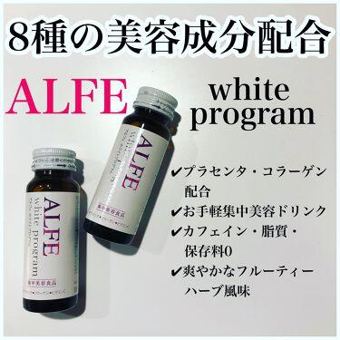 アルフェ ホワイトプログラム/アルフェ/美肌サプリメントを使ったクチコミ(1枚目)