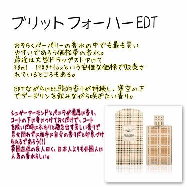 バーバリー ボディ オードパルファム/BURBERRY/香水(レディース)を使ったクチコミ(3枚目)