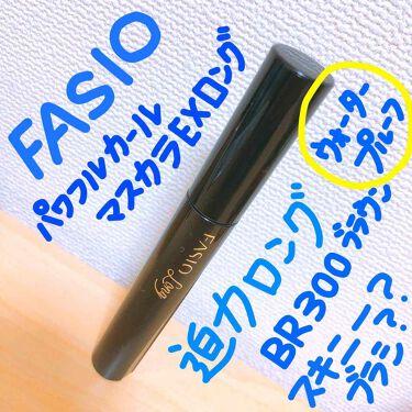 パワフルカール マスカラ EX (ロング)/FASIO/マスカラを使ったクチコミ(1枚目)