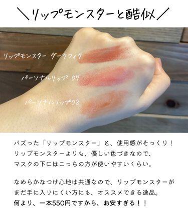 パーソナルリップクリーム/KATE/口紅を使ったクチコミ(5枚目)