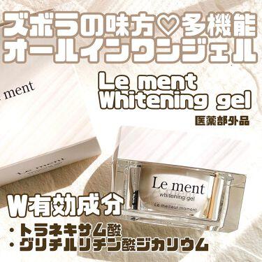 ルメント ホワイトニングジェル/Le ment/オールインワン化粧品を使ったクチコミ(1枚目)