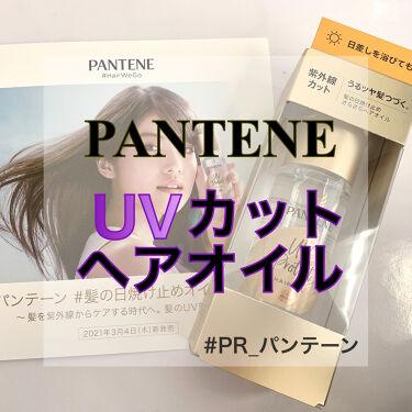 UVカット ヘアオイル/パンテーン/その他スタイリングを使ったクチコミ(1枚目)