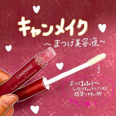 ぱちょさんの「キャンメイクラッシュケアエッセンス<まつげ美容液>」を含むクチコミ