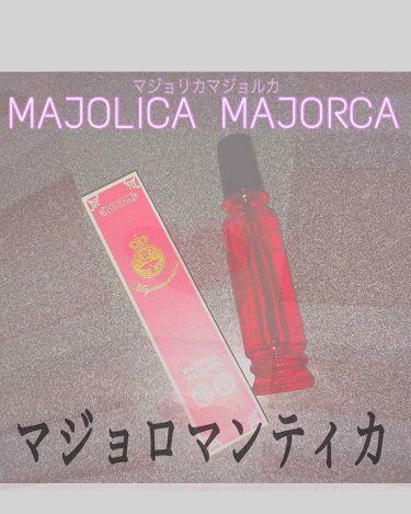 マジョロマンティカ/マジョリカ マジョルカ/香水(レディース)を使ったクチコミ(1枚目)