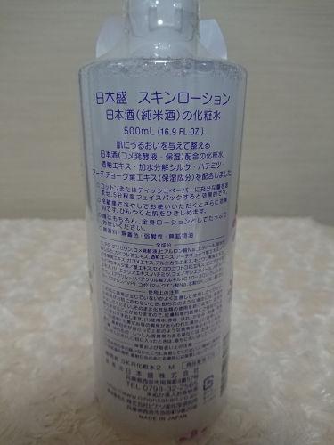 日本酒の保湿化粧水 しっとり/日本盛/化粧水を使ったクチコミ(3枚目)