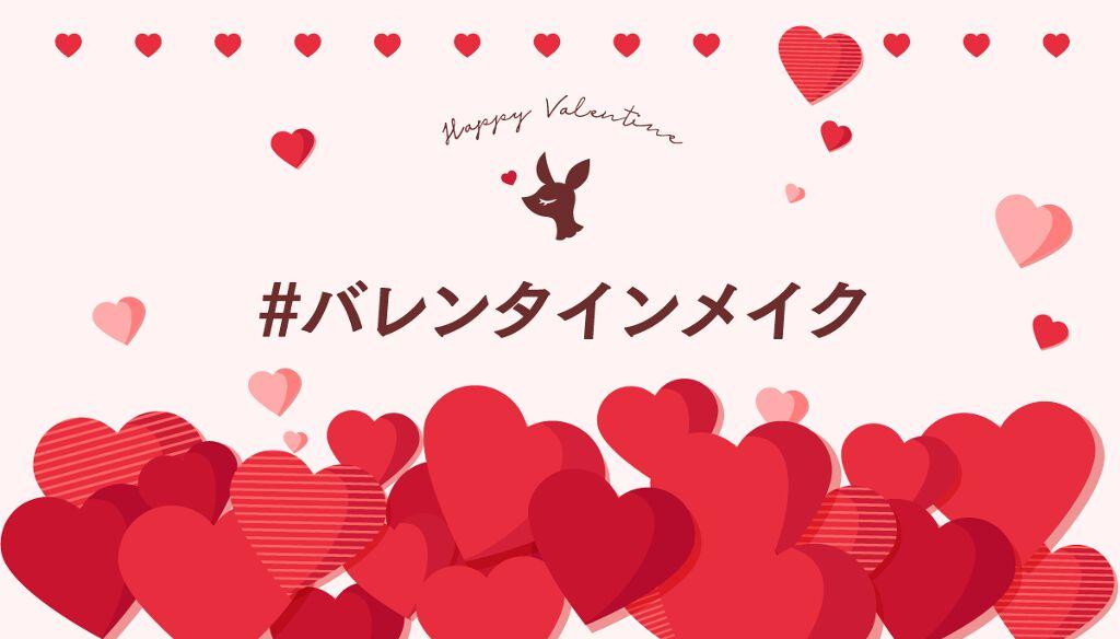 【3万円が当たる】もう準備はできた?「#バレンタインメイク」を大募集♡のサムネイル