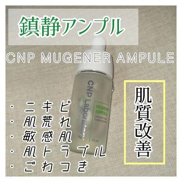 ミュージェナー アンプル/CNP Laboratory/美容液を使ったクチコミ(1枚目)