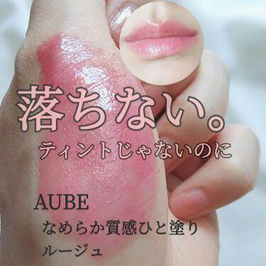 なめらか質感ひと塗りルージュ/オーブ クチュール/口紅を使ったクチコミ(1枚目)