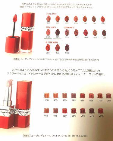 huge selection of 6d451 6b611 ルージュ ディオール ウルトラ リキッド|Diorは落ちないのか ...
