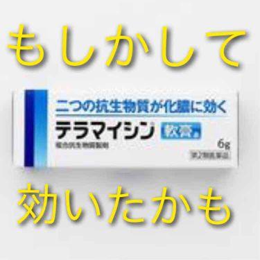 テラマイシン 軟膏(医薬品)/ジョンソン・エンド・ジョンソン(医薬品)/その他を使ったクチコミ(2枚目)