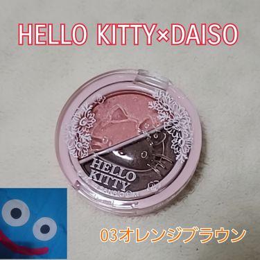 ハローキティアイシャドウ/DAISO/パウダーアイシャドウを使ったクチコミ(1枚目)