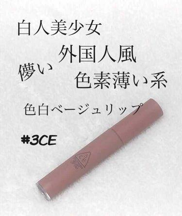 VELVET LIP TINT/3CE/口紅 by アフリカ少女🐘毎日投稿