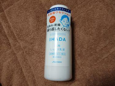 薬用エマルジョン/IHADA/乳液を使ったクチコミ(1枚目)