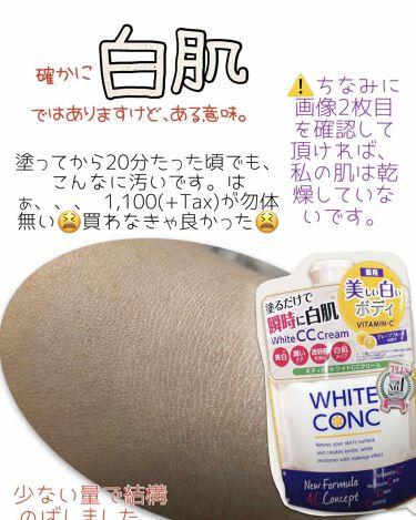 薬用ホワイトコンク ホワイトニングCC CII/ホワイトコンク/ボディクリームを使ったクチコミ(3枚目)