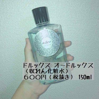 オードルックス(アストリンゼントマイルド) N/ドルックス/化粧水を使ったクチコミ(2枚目)