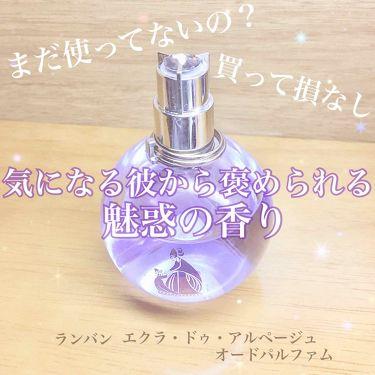 くまじろう🧸さんの「ランバンエクラ・ドゥ・アルページュ オードパルファム<香水(レディース)>」を含むクチコミ
