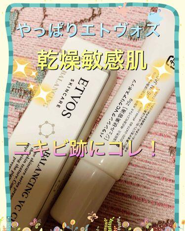 セラミドスキンケア バランシングVCクリアジェル/ETVOS/美容液を使ったクチコミ(1枚目)