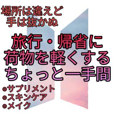 コスメ収納/DAISO/その他を使ったクチコミ(1枚目)