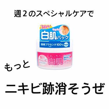 平野さんの「ホワイトラベル贅沢プラセンタのもっちり白肌パック<洗い流すパック・マスク>」を含むクチコミ
